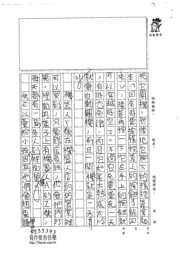 107W5103賴威守 (2).jpg
