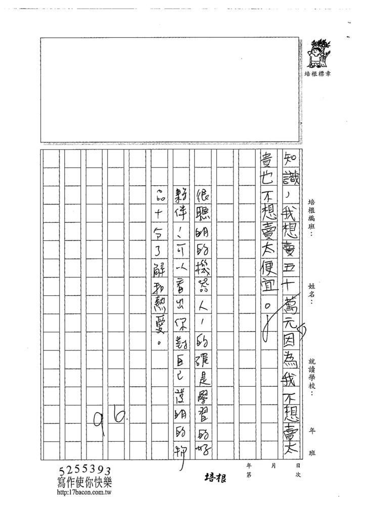 107W5103賴威守 (3).jpg