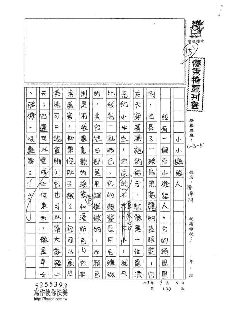 107W5103楊淨羽 (1).jpg