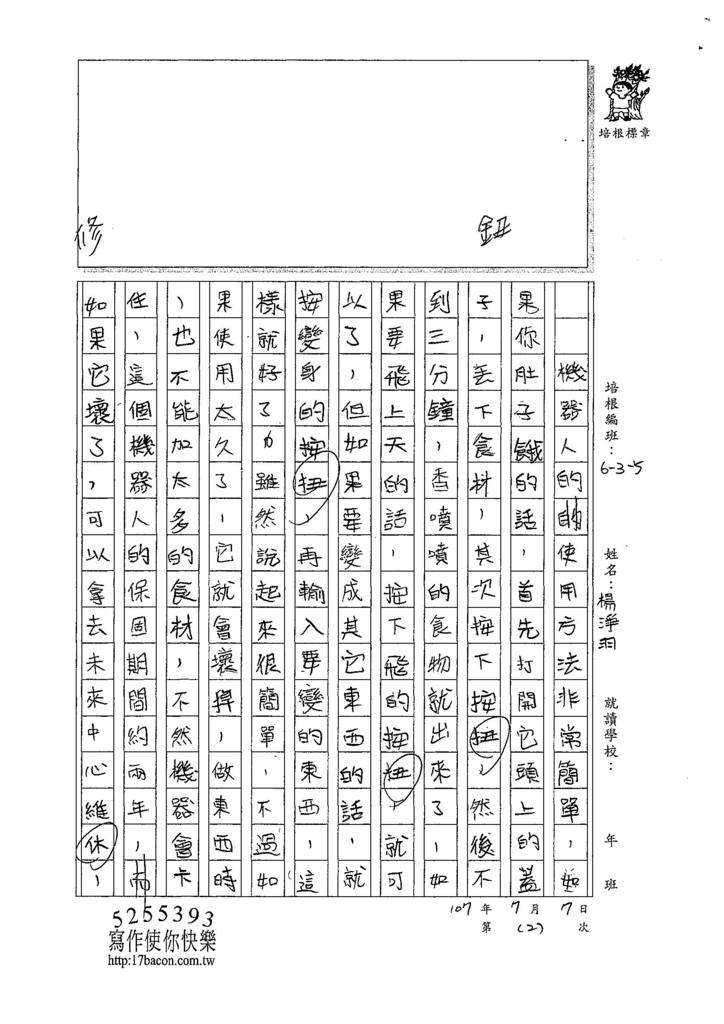 107W5103楊淨羽 (2).jpg