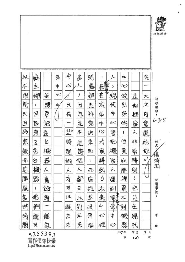 107W5103楊淨羽 (3).jpg