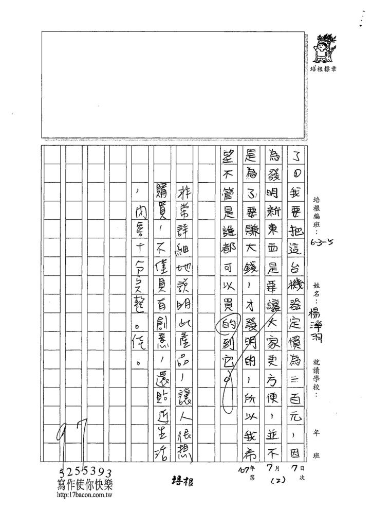 107W5103楊淨羽 (4).jpg