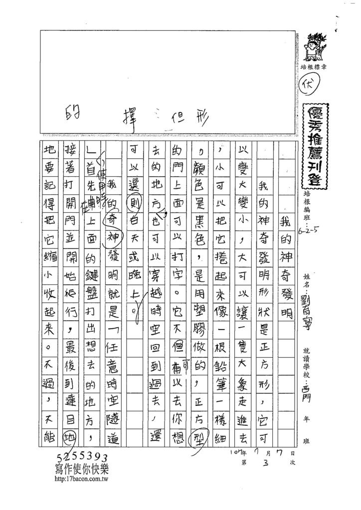 107W5103劉育寧 (1).jpg