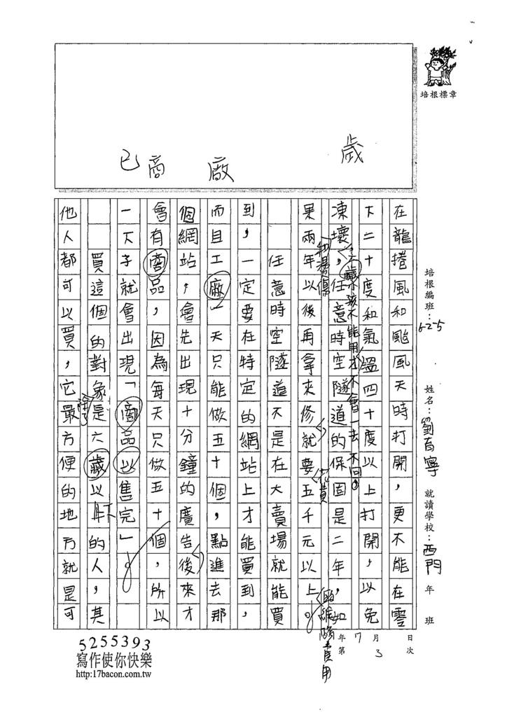 107W5103劉育寧 (2).jpg