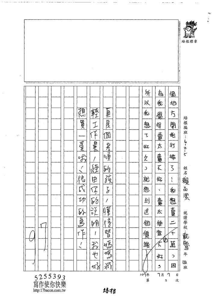 107W5103賴品潔 (3).jpg