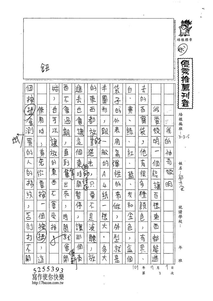107W5103郭力安 (1).jpg
