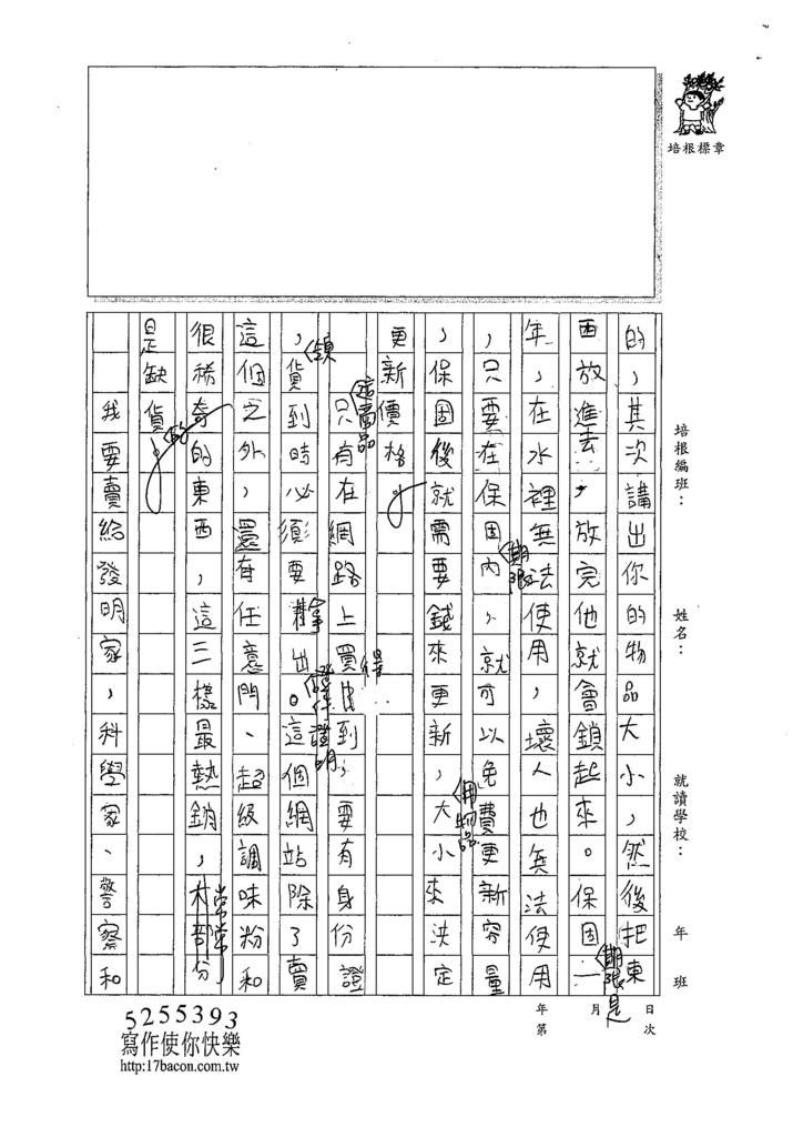 107W5103郭力安 (2).jpg
