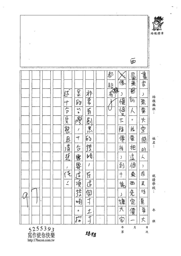107W5103郭力安 (3).jpg