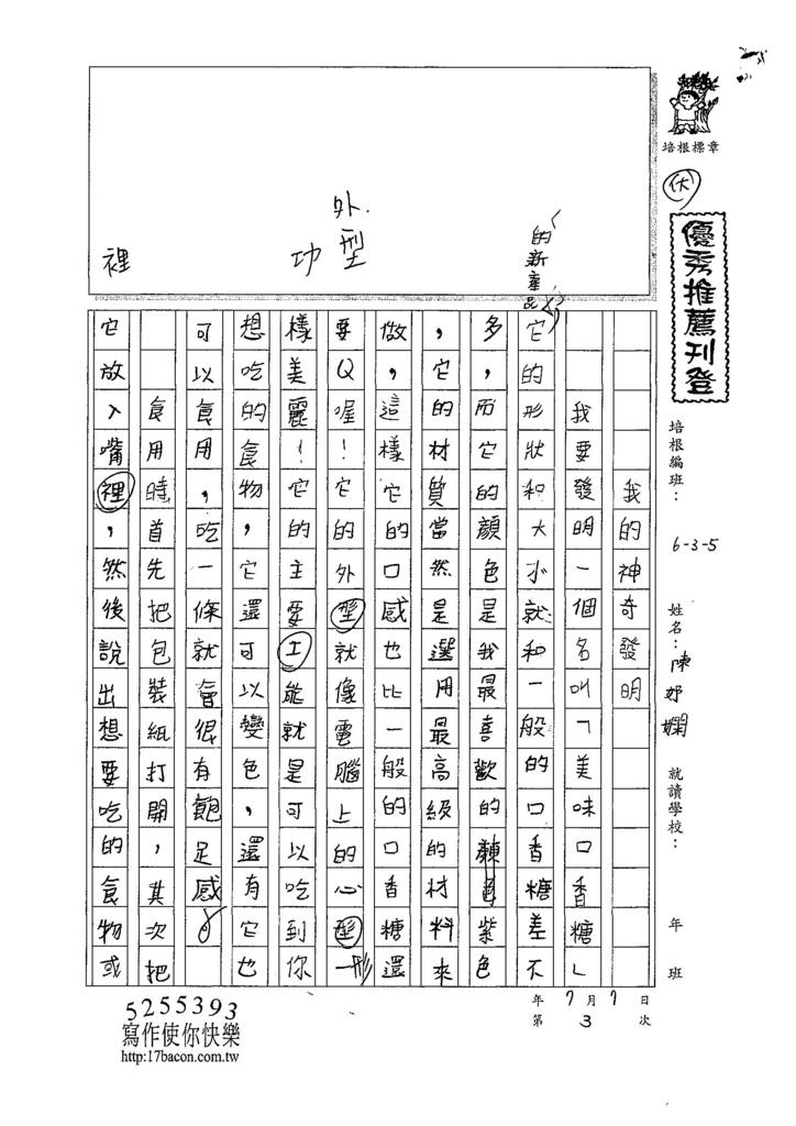 107W5103陳妤嫻 (1).jpg