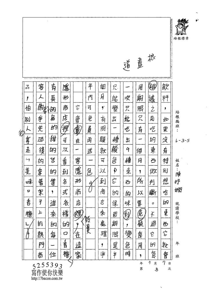 107W5103陳妤嫻 (2).jpg