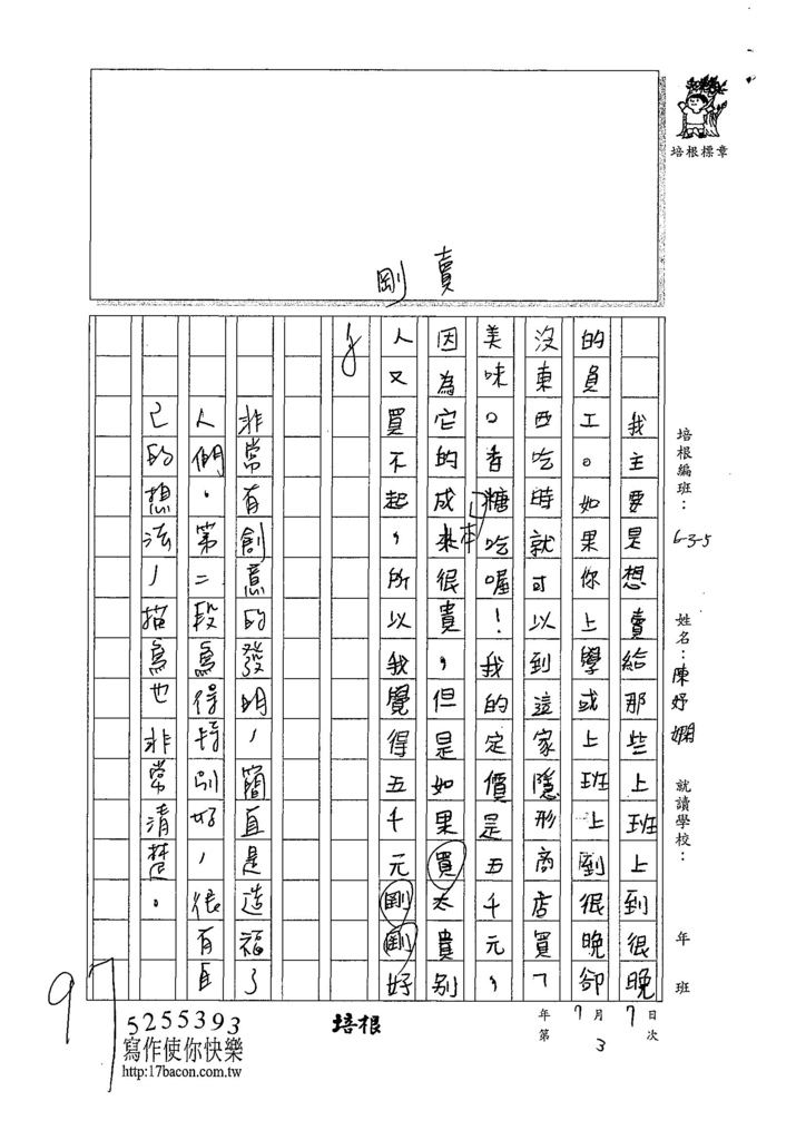 107W5103陳妤嫻 (3).jpg