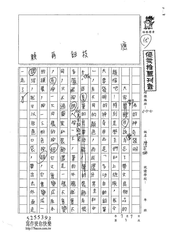 107W5103陳芷琳 (1).jpg