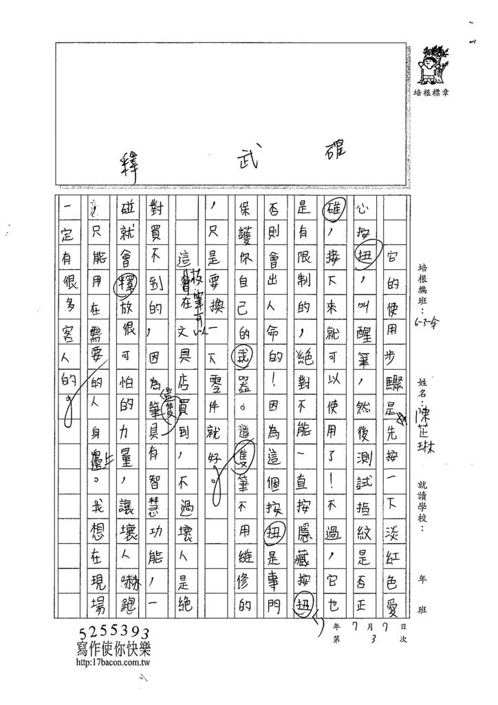 107W5103陳芷琳 (2).jpg