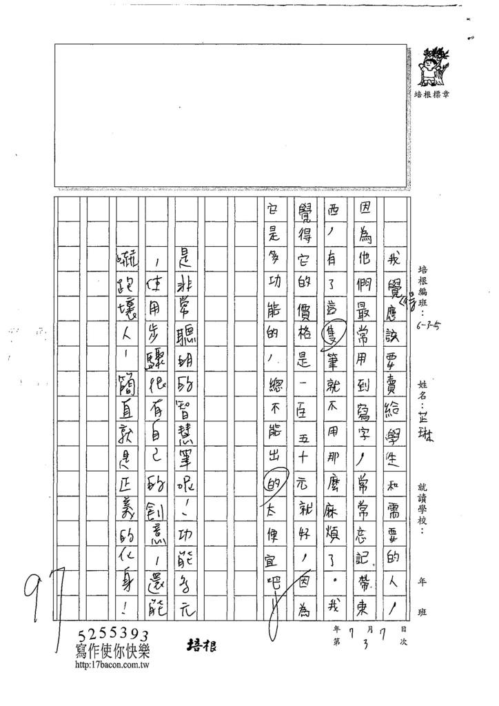 107W5103陳芷琳 (3).jpg