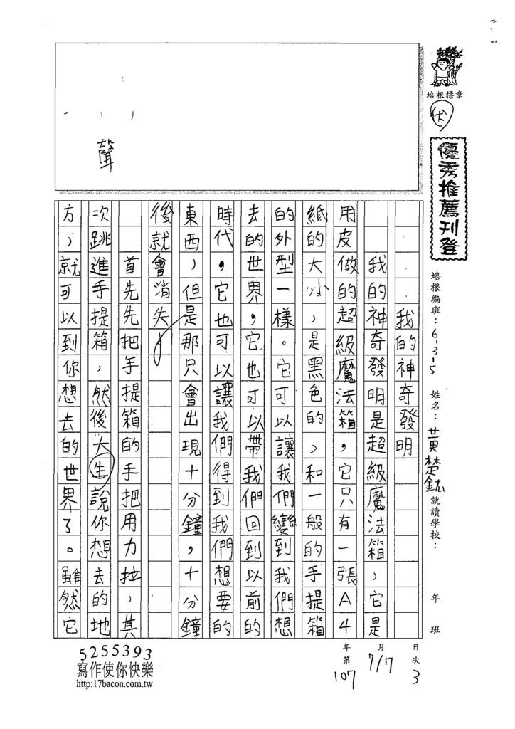 107W5103黃楚鈜 (1).jpg