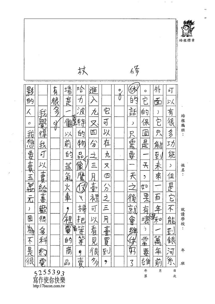107W5103黃楚鈜 (2).jpg