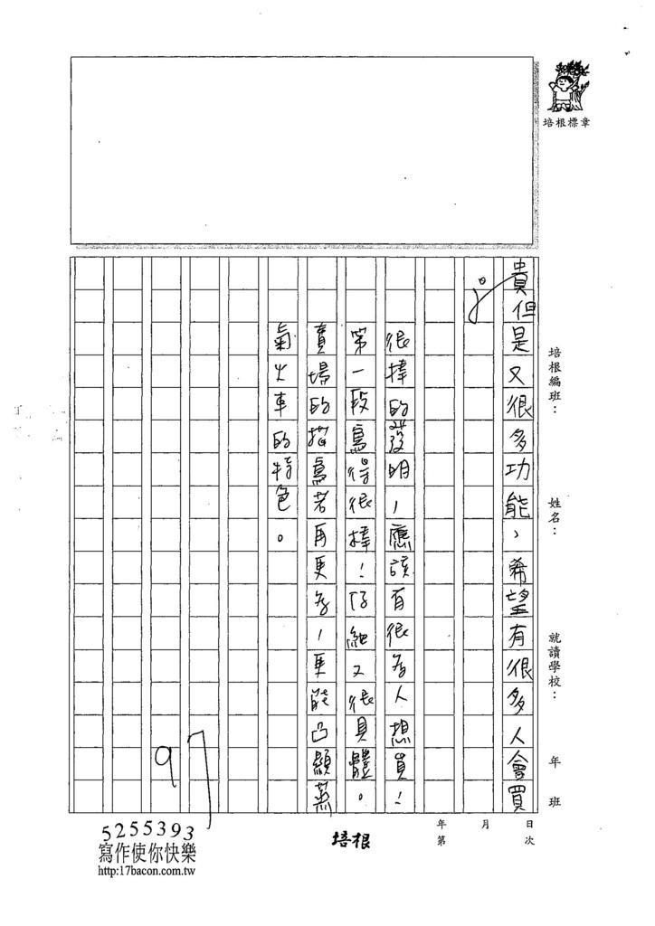 107W5103黃楚鈜 (3).jpg