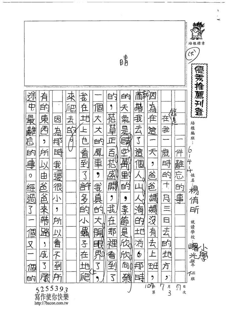 107W4103楊侑昕 (1).jpg