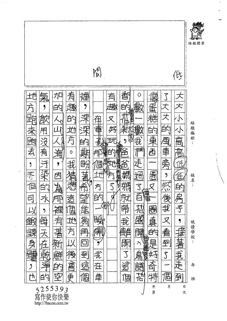 107W4103楊侑昕 (2).jpg
