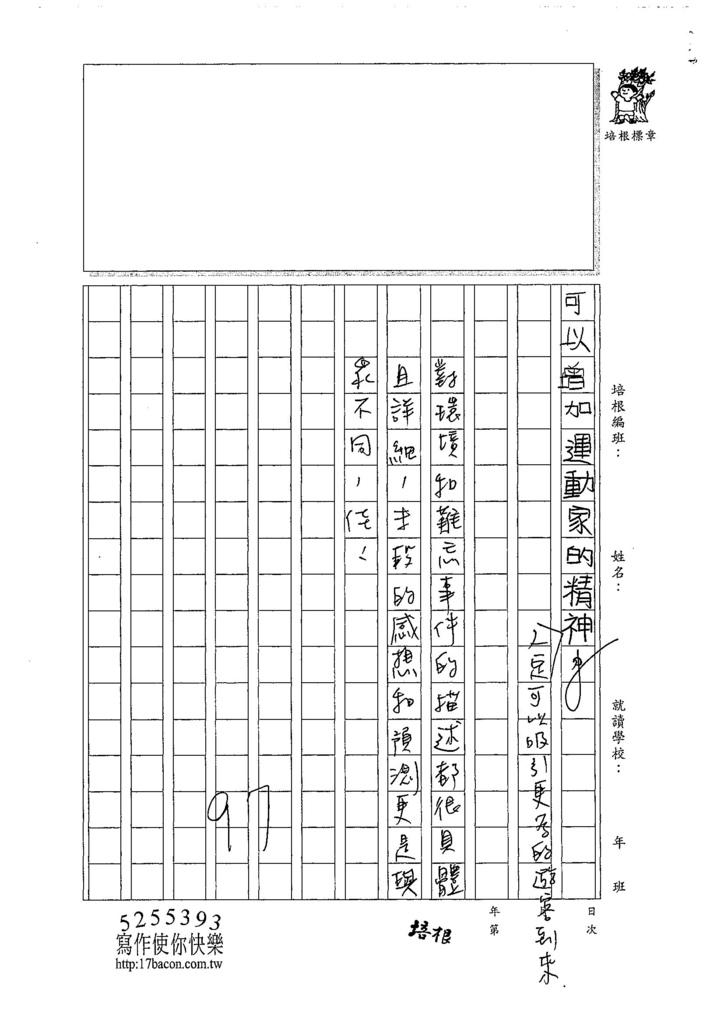 107W4103楊侑昕 (3).jpg