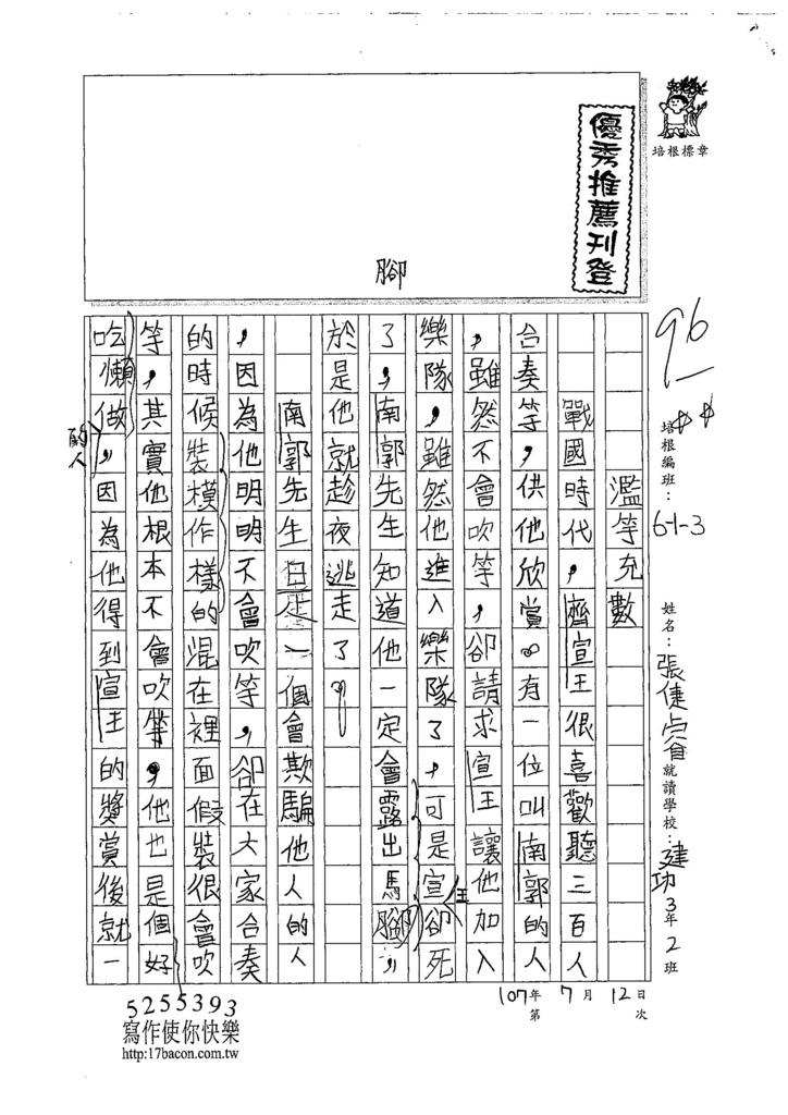 107暑TMW107張倢睿 (1).jpg