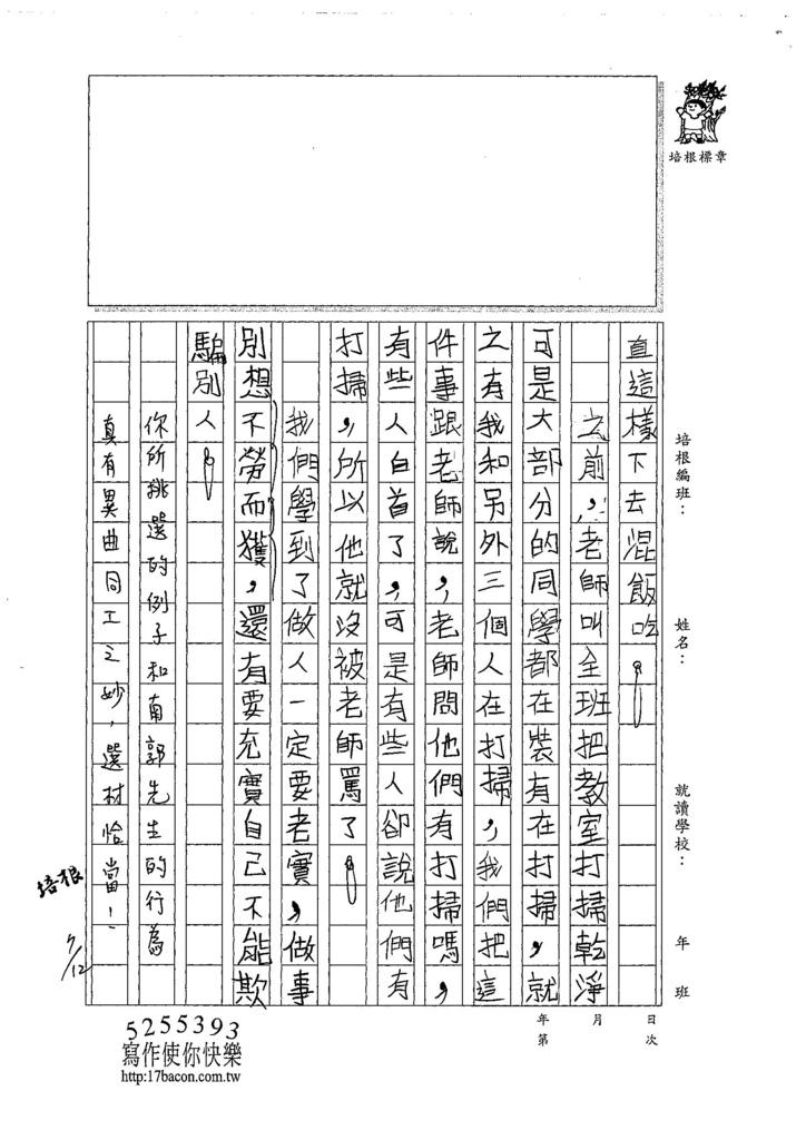 107暑TMW107張倢睿 (2).jpg