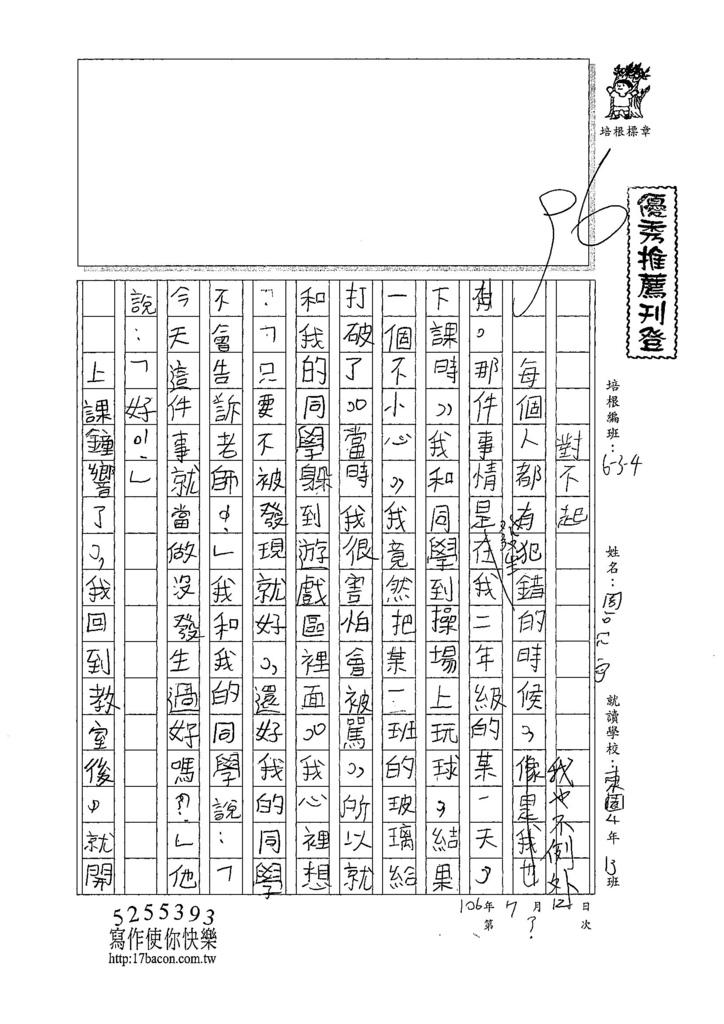 107暑TSW107周亮宇 (1).jpg