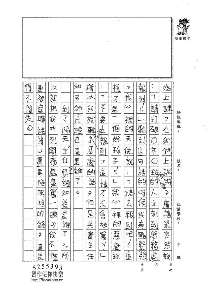 107暑TSW107周亮宇 (2).jpg