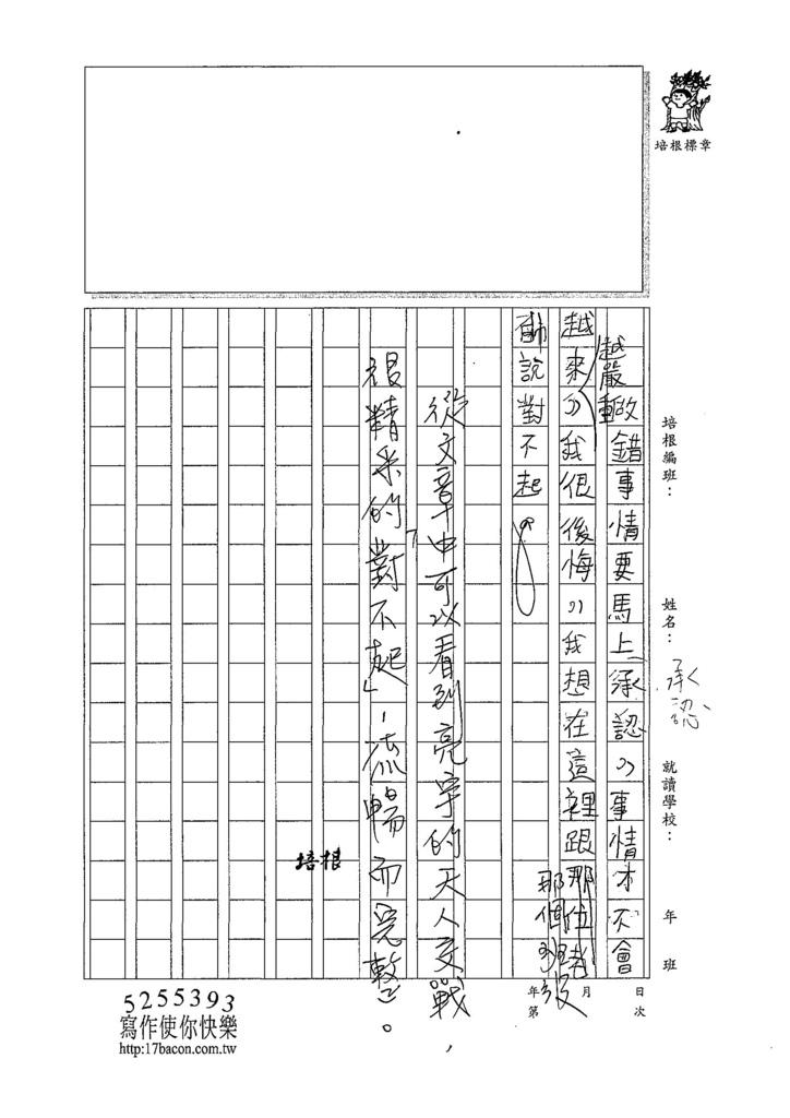 107暑TSW107周亮宇 (3).jpg