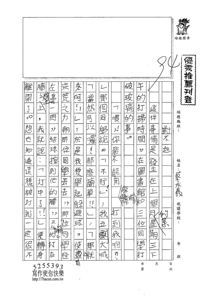 107暑TSW107蔡承羲 (1).jpg