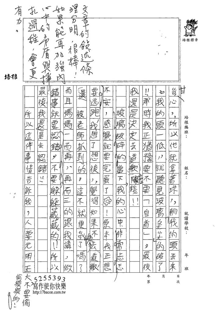107暑TSW107蔡承羲 (2).jpg