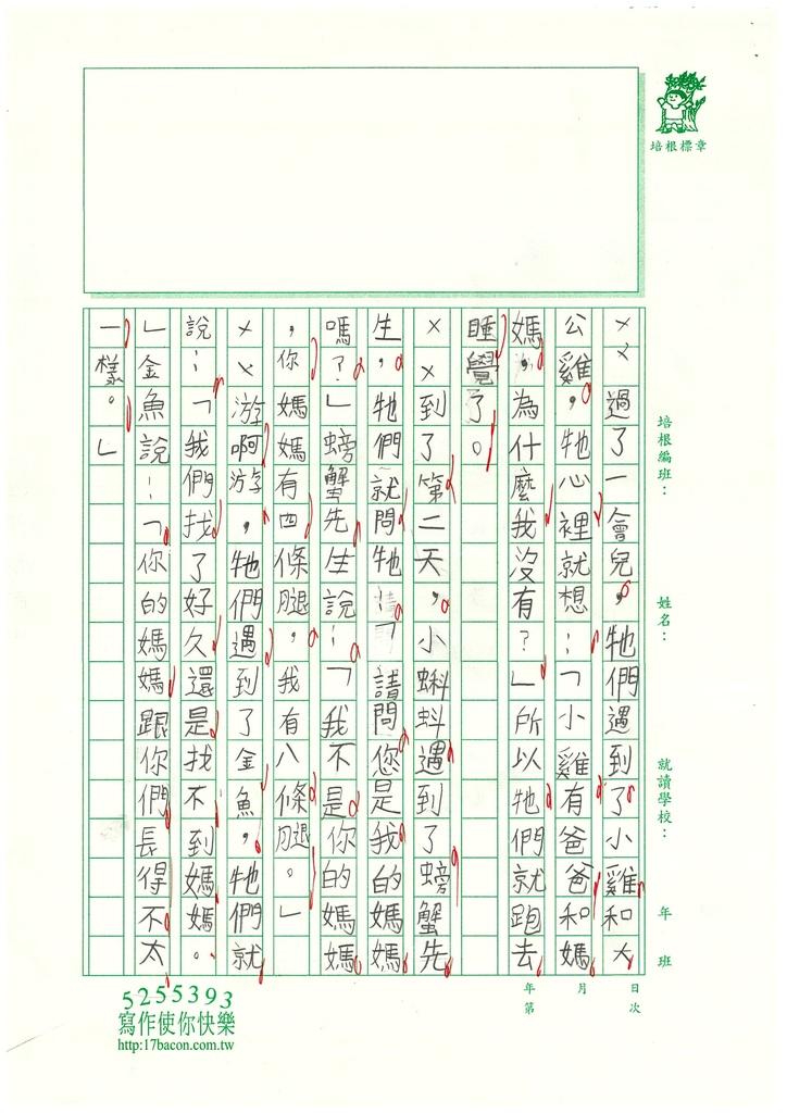 107W3103周宥全 (2).jpg