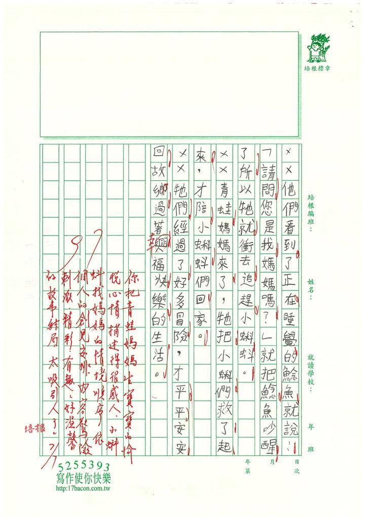 107W3103周宥全 (3).jpg