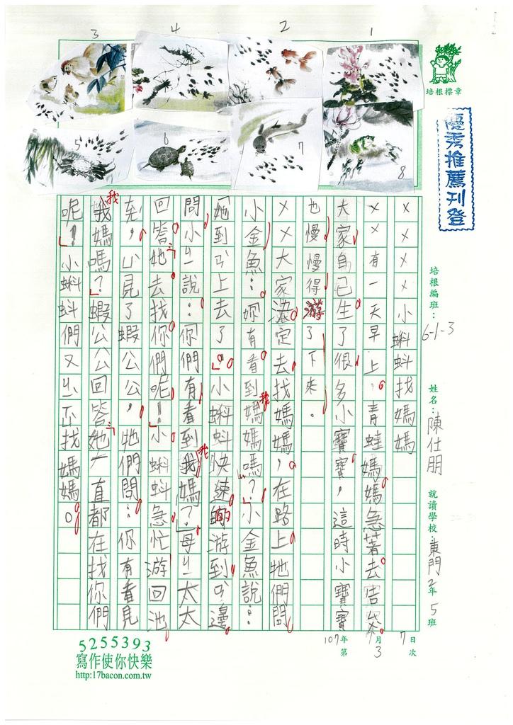 107W3103陳仕朋 (1).jpg