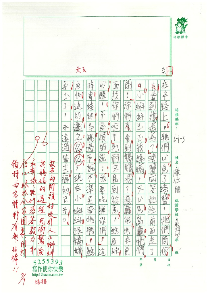 107W3103陳仕朋 (2).jpg