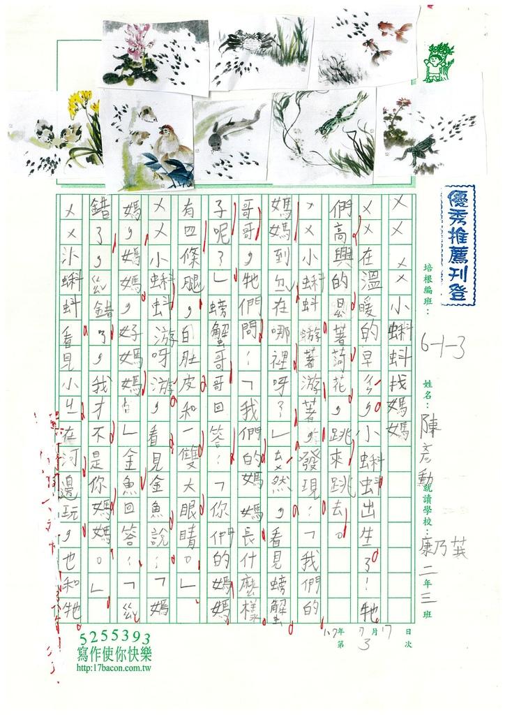 107W3103陳彥勳 (1).jpg