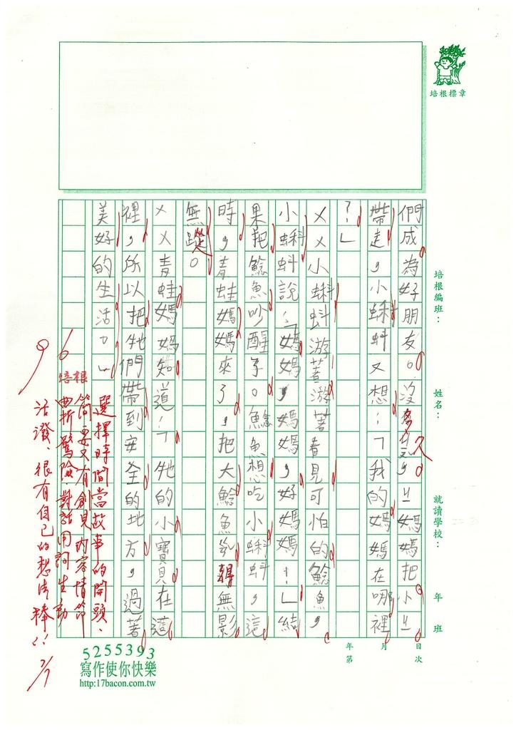 107W3103陳彥勳 (2).jpg