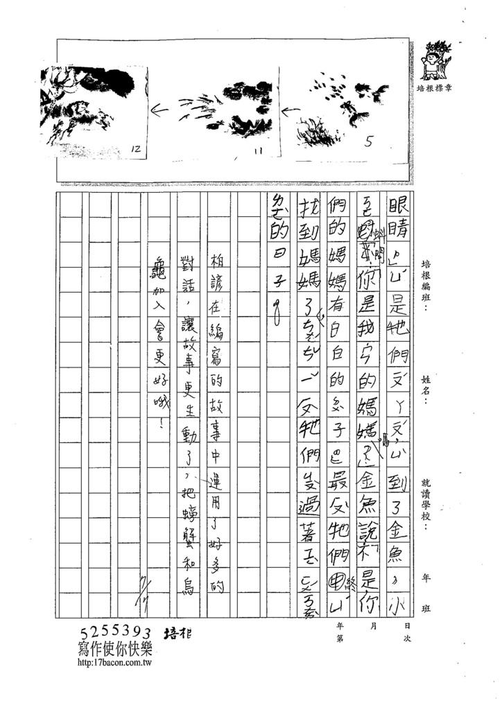 107W3103彭柏諺 (2).jpg