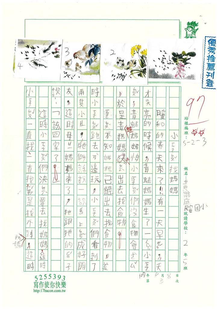 107W3103黃絡庭 (1).jpg