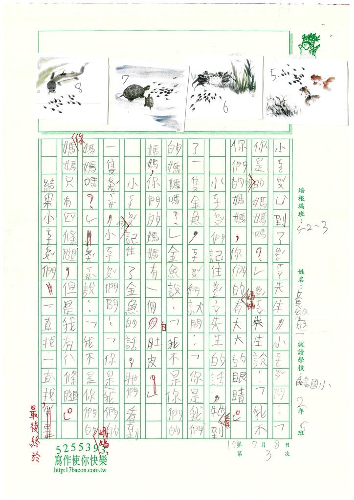 107W3103黃絡庭 (2).jpg