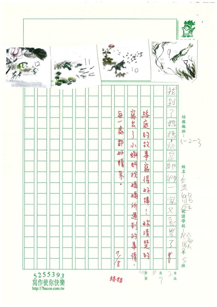 107W3103黃絡庭 (3).jpg