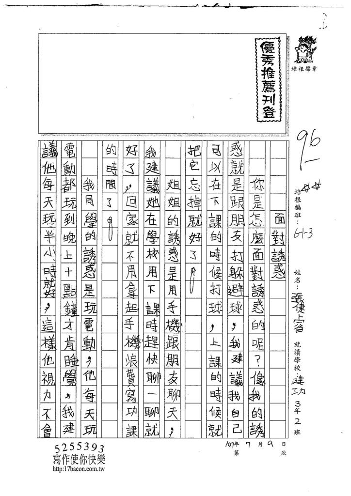 張倢睿 (1).jpg
