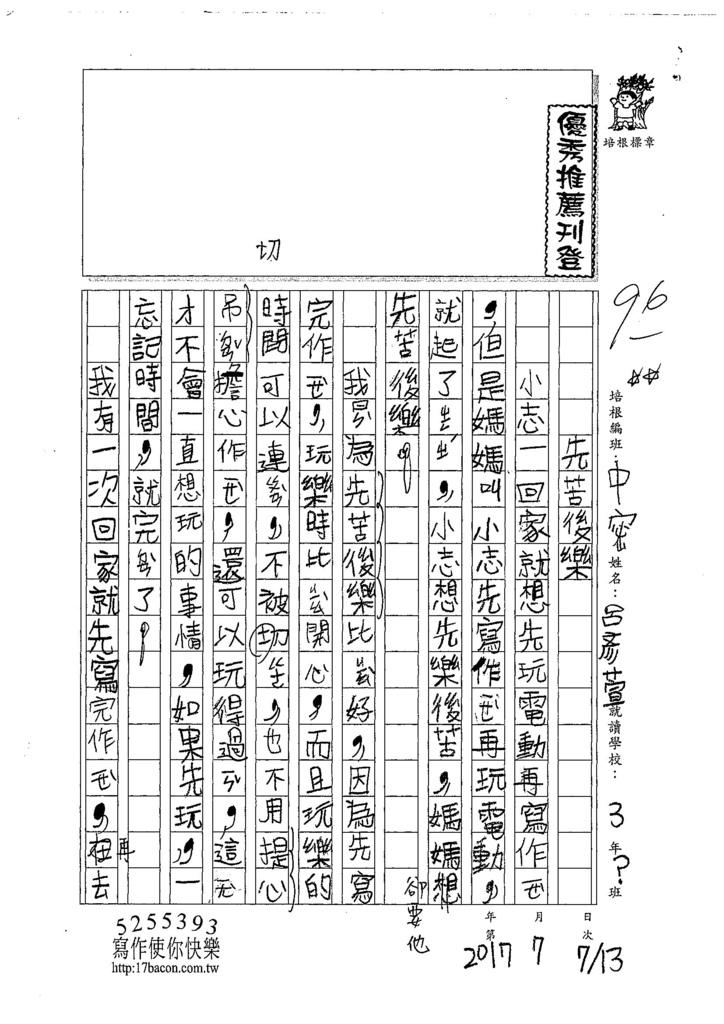 107暑TMW108呂彥萱 (1).jpg