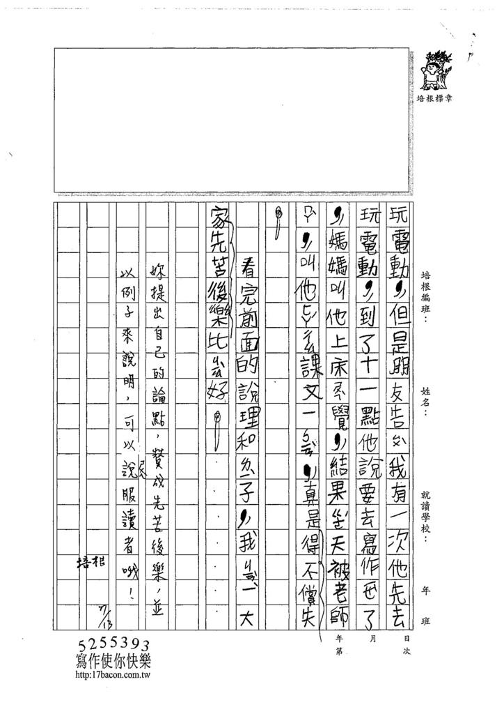 107暑TMW108呂彥萱 (2).jpg