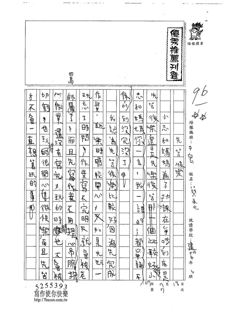 107暑TMW108蔡承宏 (1).jpg