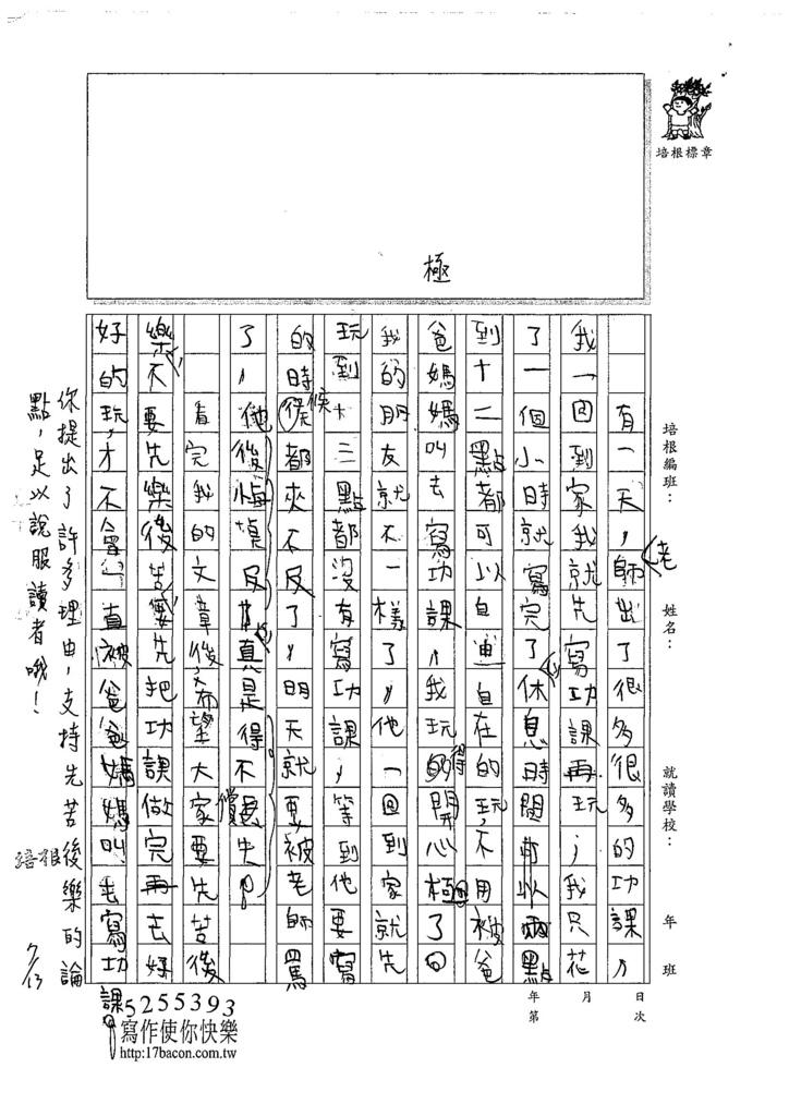 107暑TMW108蔡承宏 (2).jpg