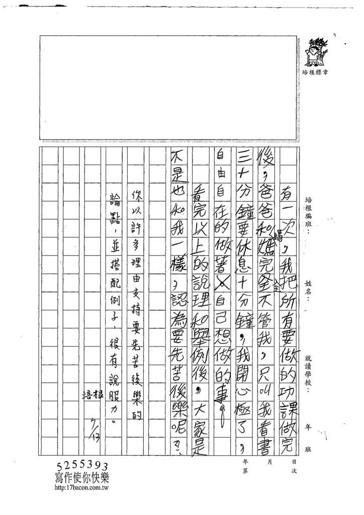 107暑TMW108鄭琮翰 (2).jpg