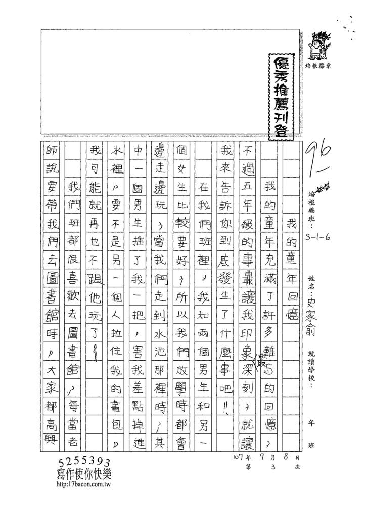 107W6103史家俞 (1).jpg