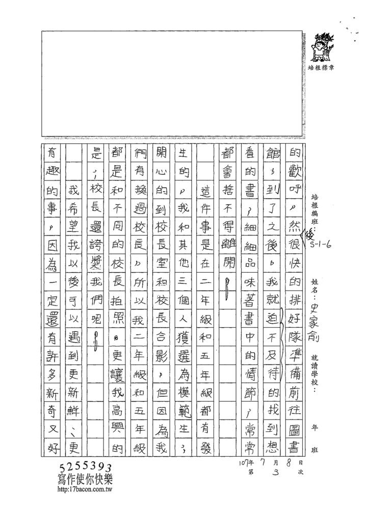 107W6103史家俞 (2).jpg