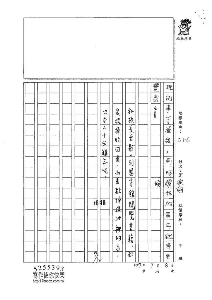 107W6103史家俞 (3).jpg
